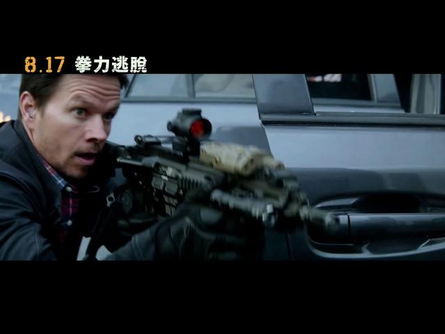【拳力逃脫】Mile 22 搶命預告 ~ 8/17 殺出重圍