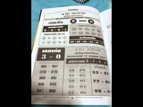 เลขเด็ดงวดนี้ รวมหวยซอง 16/7/57 เลขเด็ด 16 กรกฎาคม 2557