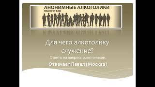 Для чего алкоголику служение На вопрос алкоголика отвечает Павел Москва