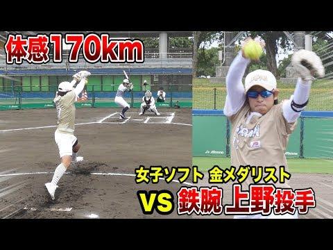 女子ソフトの鉄腕上野投手とガチ勝負!金メダリストが生む体感170kmの世界!
