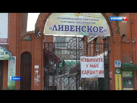 В Ливнах пытаются решить проблемы предпринимателей, торгующих на центральном рынке