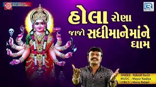 Rakesh Barot - Hola Rona Jajo Sadhimane Dham | New Gujarati Song 2017