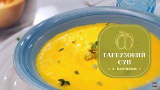 Рецепт: Тыквенный крем-суп с семечками  ─ Торчин®