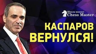 Каспаров вернулся в шахматы!