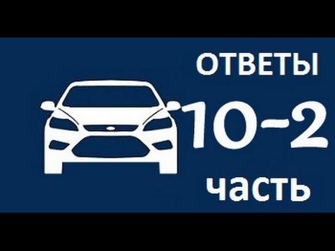 ЧаВО №3  тормозные шланги, какое масло, включение скоростей, стук в подвеске Форд Фокус