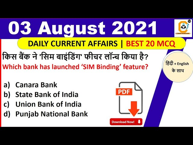 3 August Current Affairs MCQ 2021-  3 August  Daily Current Affairs