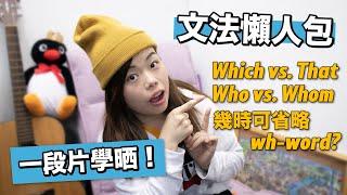 【中字】文法懶人包:一段影片學懂 Relative Clause 關係子句|Who vs. whom|Which vs. that|可省略關係代名詞?