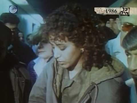 The Plane Crash - Ofra Haza