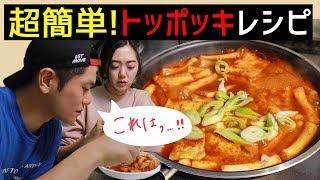 韓国人が日本語で教える美味しいトッポッキの作り方【韓国料理/レシピ】
