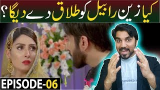 Koi Chand Rakh Episode 6 | Teaser Promo Review | ARY Digital Drama #MRNOMAN