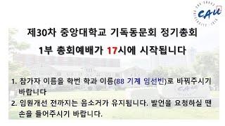 중앙대기독동문회 제30…