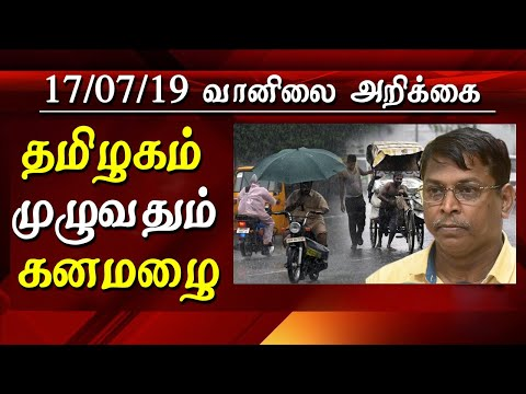chennai weather chennai will receive thunderstorms today tamil news  Weather forecasters have predicted rain in Chennai today, with the minimum and maximum temperatures expected to be 27C and 35C respectively. ... The Tamil Nadu Weatherman today morning told that that Chennai will receive light rain today, with thunderstorms expected in the city and across Tamil Nadu. chennai weather,         For More tamil news, tamil news today, latest tamil news, kollywood news, kollywood tamil news Please Subscribe to red pix 24x7 https://goo.gl/bzRyDm red pix 24x7 is online tv news channel and a free online tv