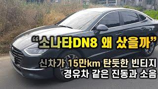 소나타DN8 신중하게 구매! 하부소음, 엔진 진동 9개…