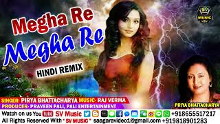 Video Super Hit Hindi DJ Remix    Megha Re Megha Re    Priya Bhattacharya    New Super Hit Song 2017 download MP3, 3GP, MP4, WEBM, AVI, FLV Juni 2018