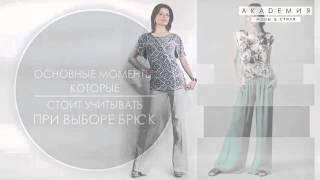 видео Виды и фасоны женских брюк