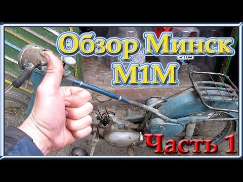 Обзор Минск М1М