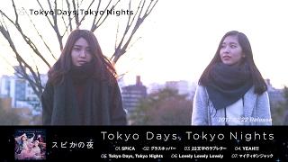Mini Album『Tokyo Days,Tokyo Nights』 2017.02.22(wed) Release!!! Bu...