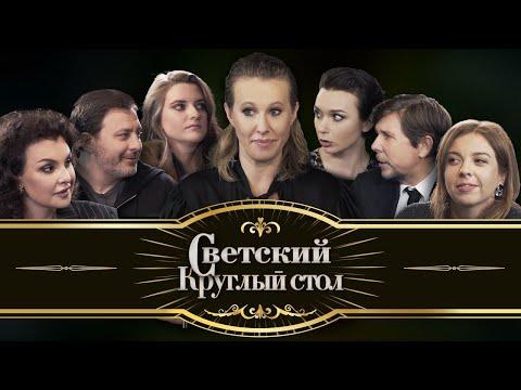 Идеальная вечеринка с Сечиным, Аскер-заде и Пугачёвой: светский круглый стол