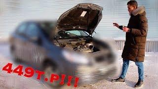 САМЫЙ ДЕШЕВЫЙ НОВЫЙ АВТОМОБИЛЬ! Убийца АвтоВАЗа???