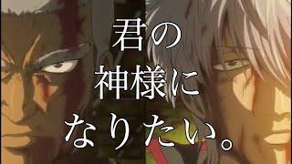 【MAD】銀魂×君の神様になりたい。【かぶき町四天王篇】