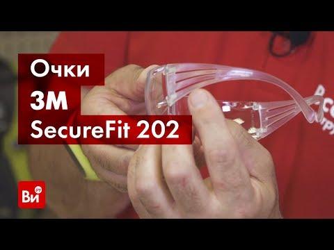 Обзор защитных открытых очков 3М SecureFit 201
