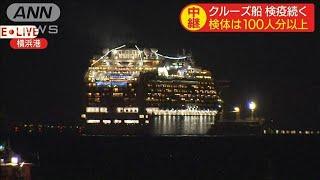停泊中のクルーズ船から100人分以上の検体採取(20/02/04)