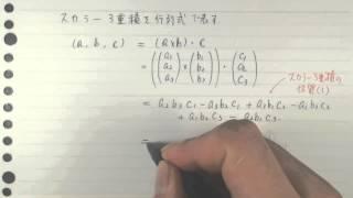 スカラー3重積を行列式で表す
