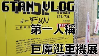 【6tan】第一人稱巨魔逛2019 重機展