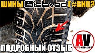 зимняя резина GISLAVED NORD FROST 100 - 155\70 R 13. РЕЗИНОВЫЙ ОБЗОР 21