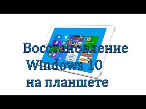 Восстановление Windows 10 на планшете к заводским настройкам