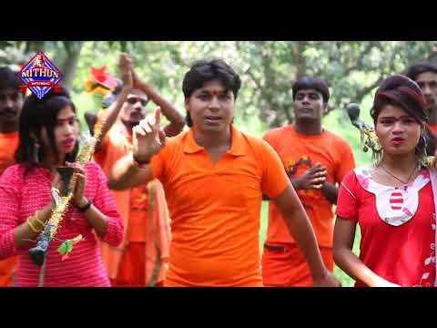 Chhotu Raj Yadav बोलबम Video Song(2018)~बम बम गुंजता देवघर~Bam Bam Gunjata Devghar~Bhojpuri Bolbam