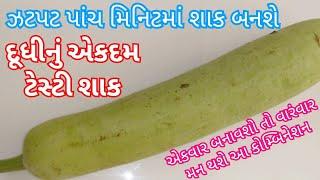 દૂધીના શાકમાં આ દાળ ઉમેરીને તમે બનાવ્યું છે? દુધી અને દાળ નું શાક/ Dudhi shaak/ Lauki sabji