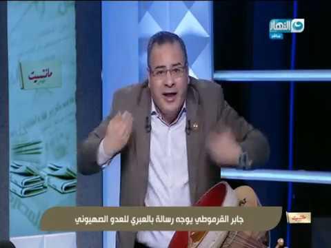 جابر_القرموطى يمزق اوتار العود على الهواء بعد غناء مطربة إسرائيلية لأم كلثوم