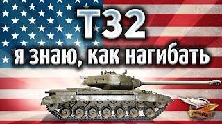 T32 - Я понял как на нём нагибать!