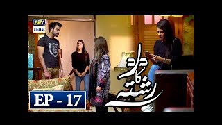 Dard Ka Rishta Episode 17 - 16th April 2018 - ARY Digital Drama
