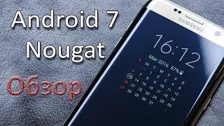 Обзор Андроид 7 на Samsung Galaxy S7 Edge (Android 7 Nougat)