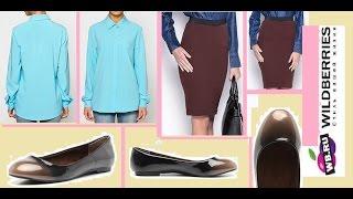 Заказ с сайта Wildberries / одежда, обувь