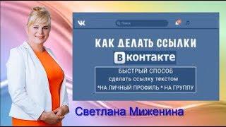 Как сделать ссылку/ Спрятать ссылку в слово ВКонтакте