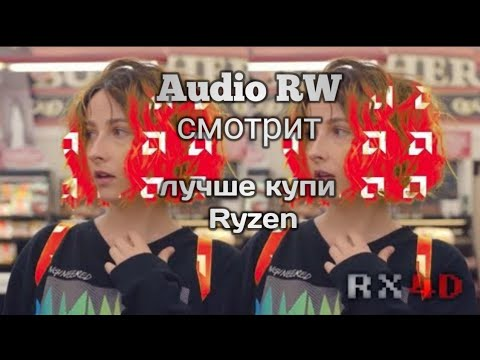 Audio  RW смотрит- RX4D лучше купи Ryzen (feat. Teass AMD)