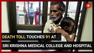 AES: 91 Children dead at Bihar hospital | Chamki Fever in Bihar