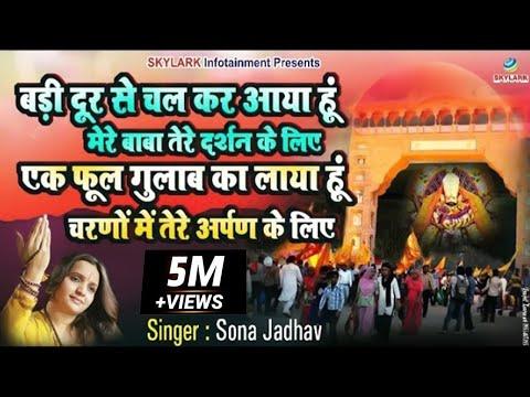 Badi Dur Se Chalkar Aaya Hu !! Superhit Krishna Bhajan !! Shyam Ratan Dhan Payo !! Sona Jadhav