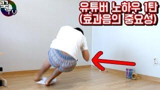 꾹이의 '유튜버' 노하우 1탄!! [효과음의중요성]ㅋㅋㅋㅋ 꿀잼 [ 꾹TV ]