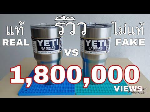 รีวิวและทดสอบแก้ว Yeti (เยติ) เทียบของแท้กับไม่แท้