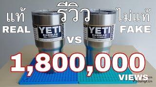 รีวิวและทดสอบแก้ว Yeti (เยติ) เทียบของแท้กับไม่แท้ Real vs Fake