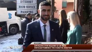 Έφτασαν οι νέοι σπουδαστές της Egnatia Aviation στην Κοζάνη