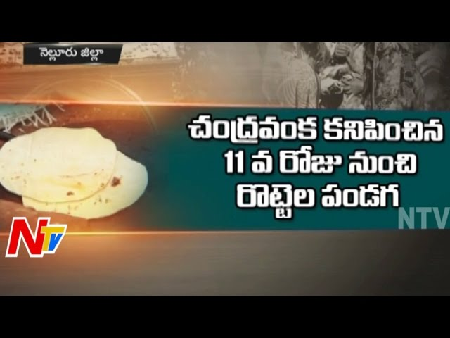 Rottela Panduga Celebrations Begin In Nellore Bara Shaheed Dargah Youtube