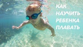 Упражнения для обучения плаванию ребенка