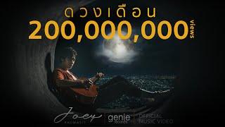 ดวงเดือน - JOEY PHUWASIT (โจอี้ ภูวศิษฐ์) 「Official MV」