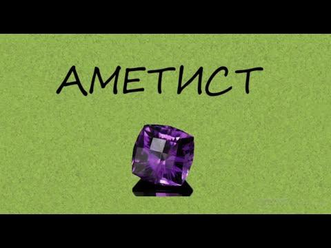 Аметист. Значение натурального камня - аметист. Где купить изделия из аметиста?