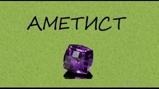 Аметист. Значение натурального камня - аметист. Где купить изделия из аметиста?(В этом видео Вы узнаете, значение натурального камня - аметист, для какого знака зодиака подходит аметист,..., 2015-03-09T08:48:25.000Z)